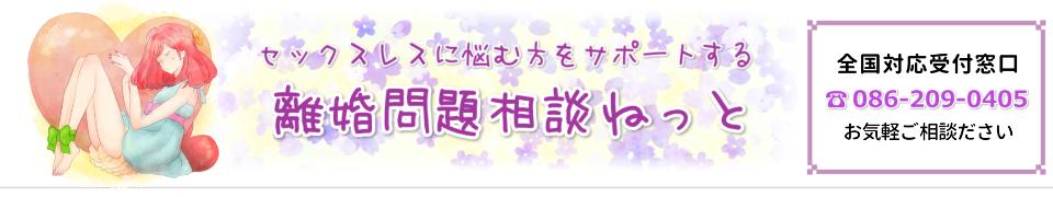 無料相談/小田郡矢掛町/離婚の慰謝料問題/カウンセリング | セックスレスによる離婚問題相談ねっと