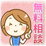 無料相談/小田郡矢掛町/婚姻費用の分担・別居時の生活費不払い問題/カウンセリング